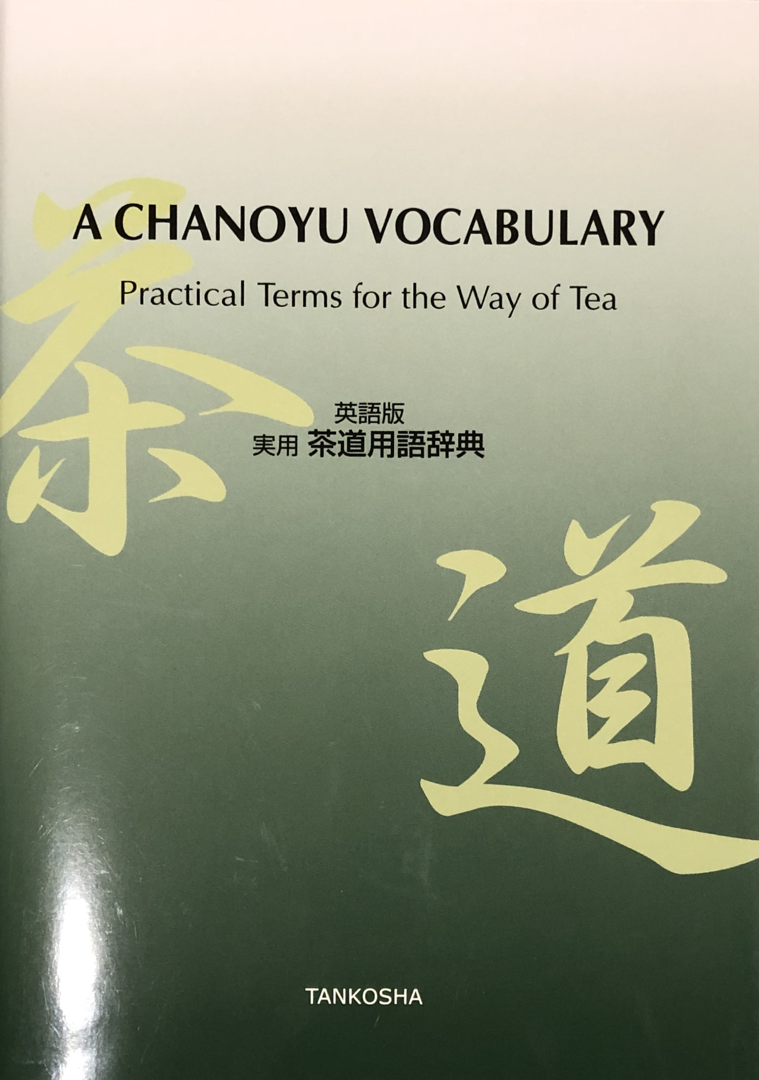 A CHANOYU VOCABULARY: Practical Terms for the Way of Tea